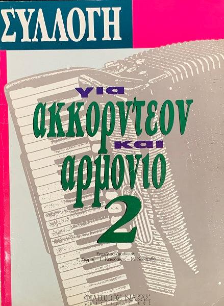 Collection for the Accordion and Piano Volume 2
