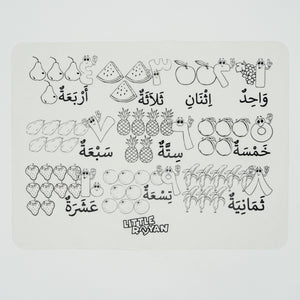 Little Rayyan Doodle Mat: Arabic Letters & Numbers