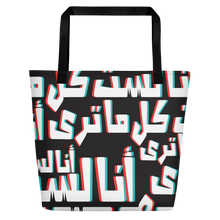 """I am not everything you can see"" Beach Bag (Black)"