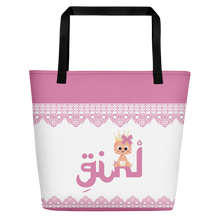 """Baby Girl"" Beach Bag"