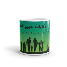 """All Human Stories Are Alike"" Mug"