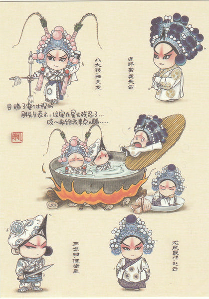 Traditional Chinese Opera Postcard - JG10