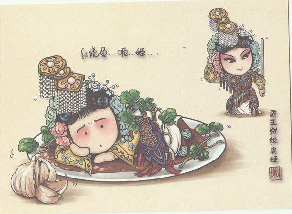 Traditional Chinese Opera Postcard - JG15