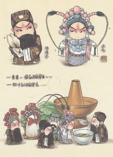 Traditional Chinese Opera Postcard - JG03