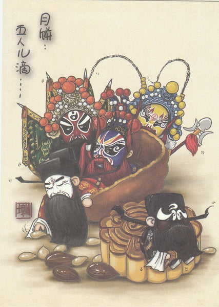 Traditional Chinese Opera Postcard - JG04