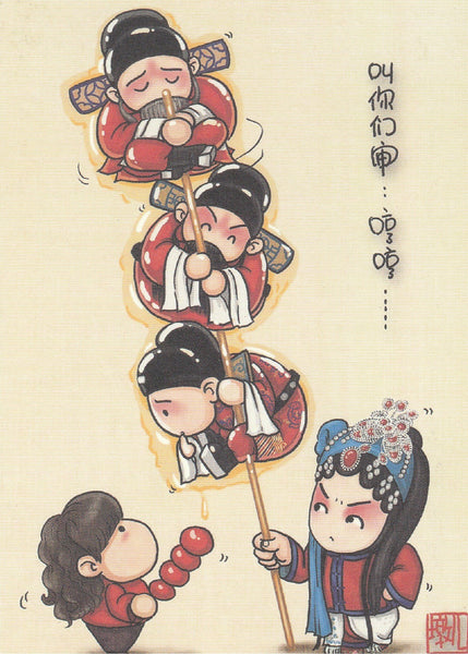 Traditional Chinese Opera Postcard - JG08