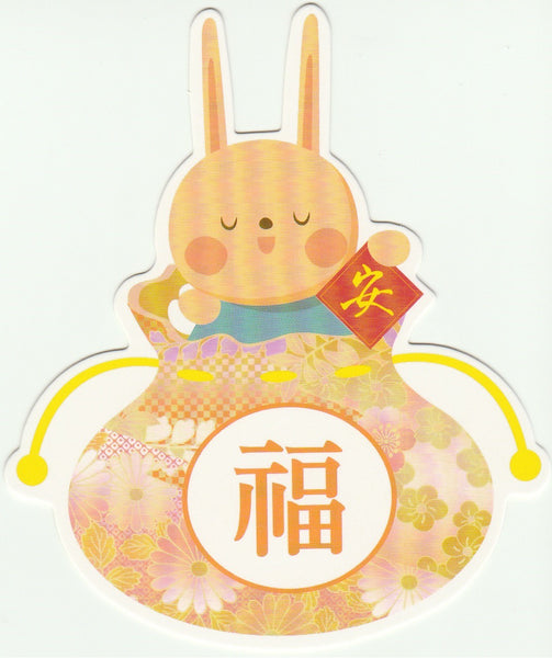 Fortune Bag Animals Postcard - Brown Bunny Rabbit