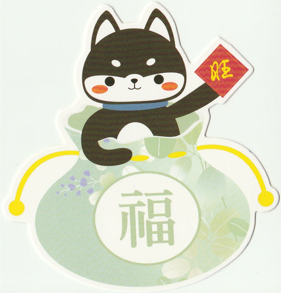 Fortune Bag Animals Postcard - Black Dog