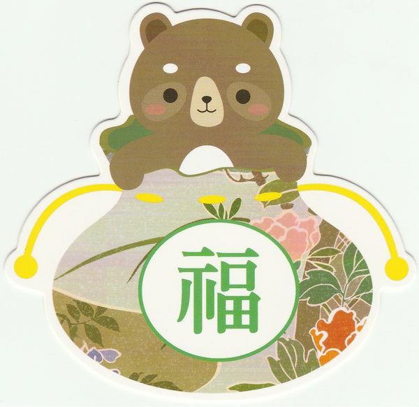 Fortune Bag Animals Postcard - Bear