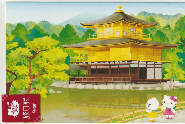 Japan Sanrio - Hello Kitty Travels to Kyoto's Kinkakuji Temple of the Golden Pavilion Postcard