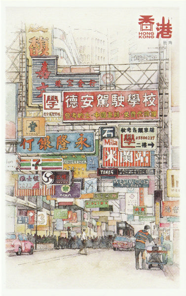 Hong Kong Famous Landmarks Watercolour Painting - Wanchai District