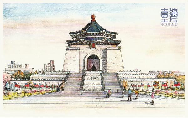 Taiwan City View Postcard - Chiang Kai-shek Memorial Hall