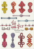 Ever & Ein Postcard - Traditional Series - Chinese Knots EE02