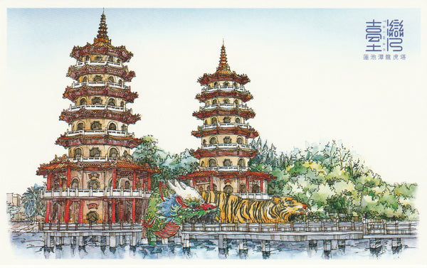 Taiwan City View Postcard - Dragon Tiger Pagodas Kaohsiung