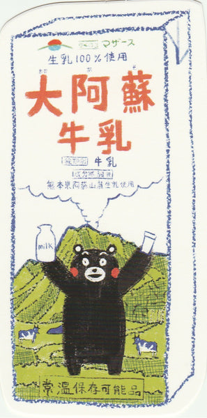Japanese Vending Machine Drinks - Kumamon Milk