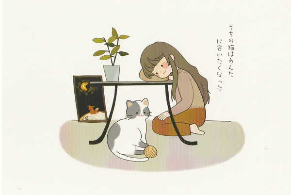 Cat with Japanese Lady - My Cat & I (JC08)