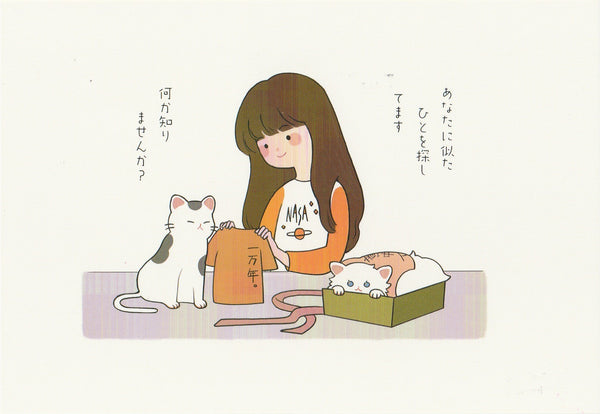 Cat with Japanese Lady - My Cat & I (JC10)