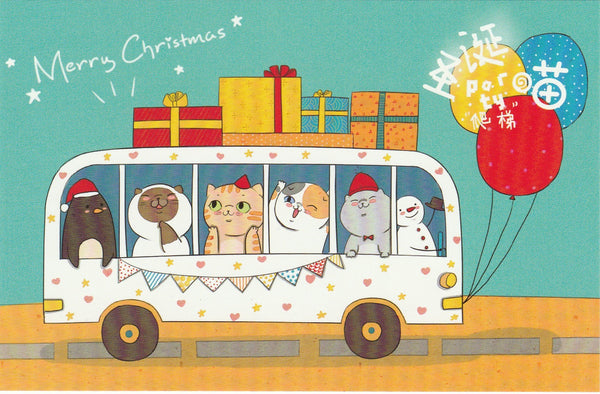Christmas Cats Postcard - CC17