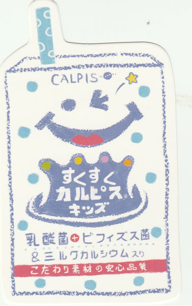 Japanese Vending Machine Drinks - Calpis Muku Muku Yogurt