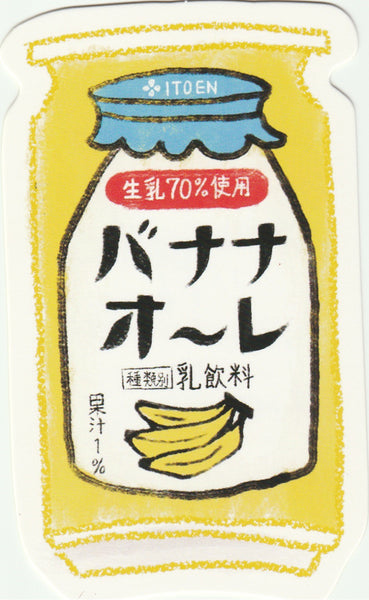 Japanese Vending Machine Drinks - Banana Milk