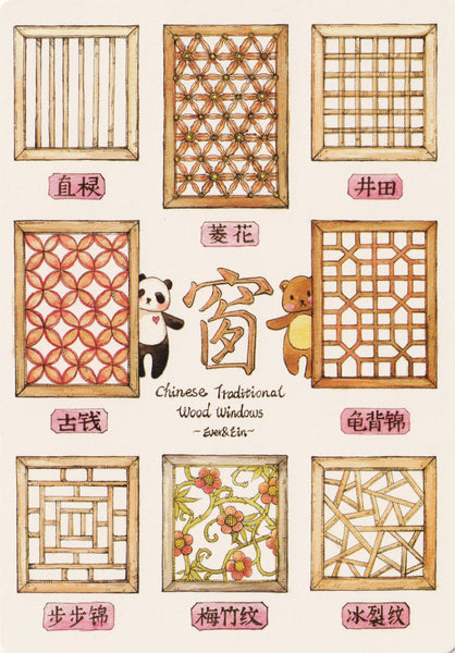 Ever & Ein Postcard - Traditional Series - Chinese Architecture (Windows)