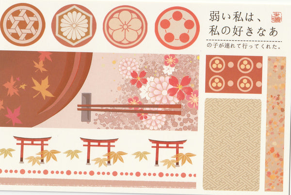 Japanese Washi Paper Design Postcard - 12