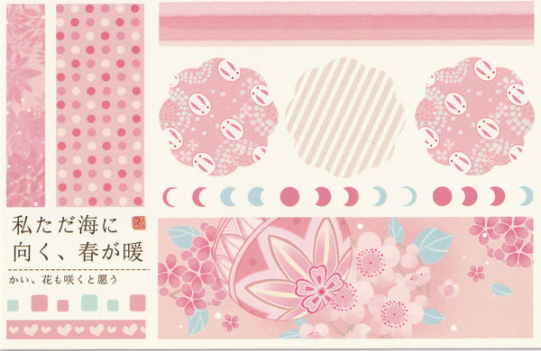 Japanese Washi Paper Design Postcard - 21