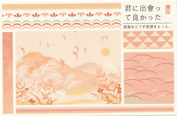 Japanese Washi Paper Design Postcard - 26