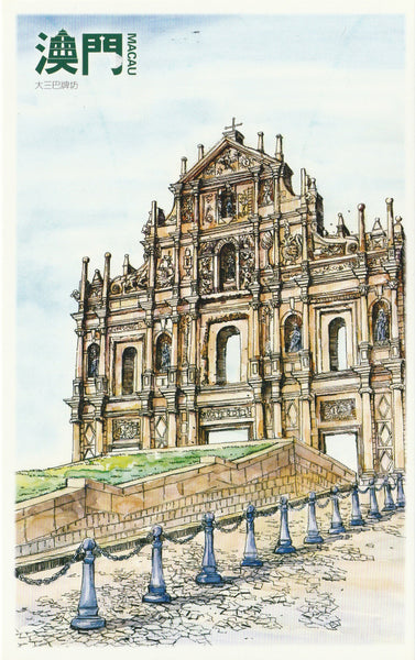 Macau City Watercolor Painting Postcard - Ruins of St. Paul's