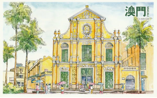 Macau City Watercolor Painting Postcard - St. Dominic's Church (Rose Church)