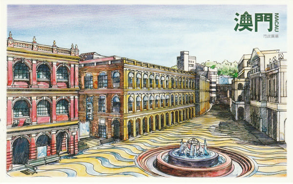 Macau City Watercolor Painting Postcard - Macau City Square