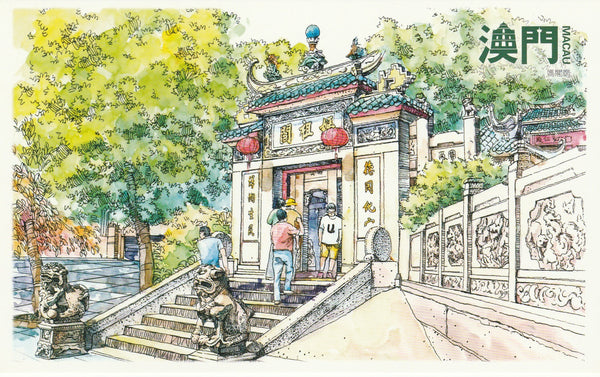 Macau City Watercolor Painting Postcard - Ama Temple