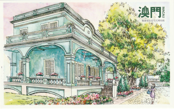 Macau City Watercolor Painting Postcard - Museum
