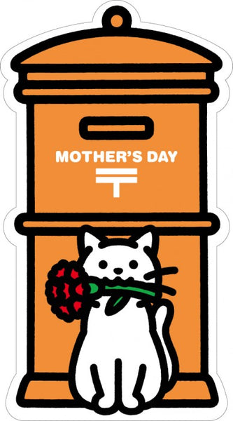 Japan Gotochi Mailbox - Mother's Day Postcard 2016