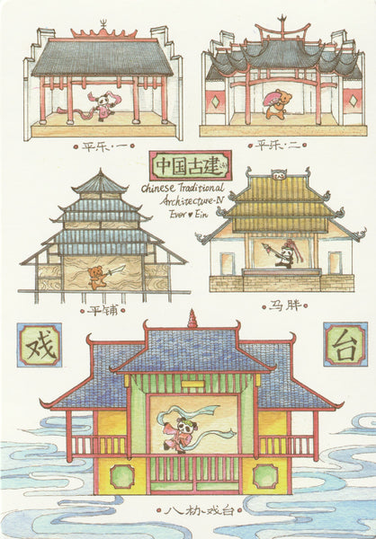 Ever & Ein Postcard - Traditional Series - Chinese Architecture (Stage)
