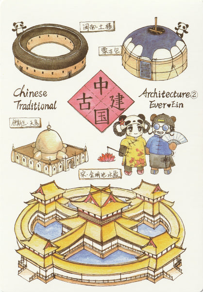 Ever & Ein Postcard - Traditional Series - Chinese Architecture