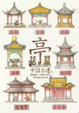 Ever & Ein Postcard - Traditional Series - Chinese Architecture (Ting)