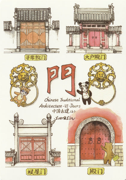 Ever & Ein Postcard - Traditional Series - Chinese Architecture (Doors)
