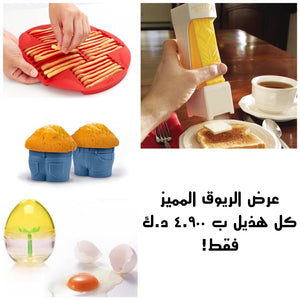 Special Breakfast Offer