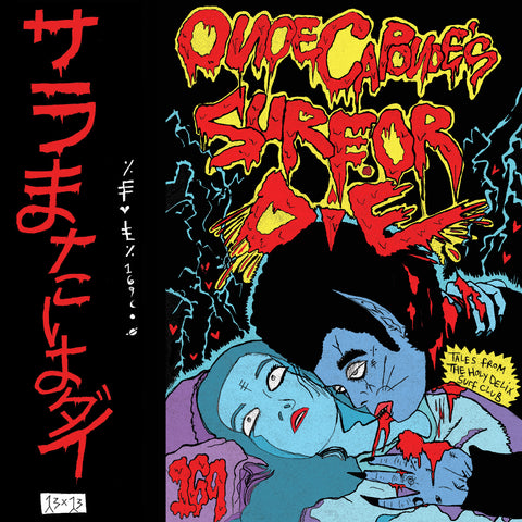 Onoe Caponoe - Surf Or Die (CD PRE ORDER)