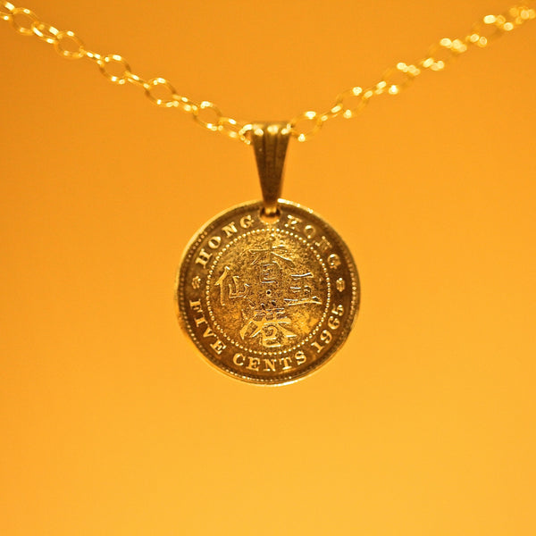 Coin Pendant / Charm with Old Hong Kong 5 Cents (1949-1979)