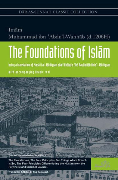 The Foundations of Islam by Imam Muhammad ibn Abdul Wahhab [1206 AH]