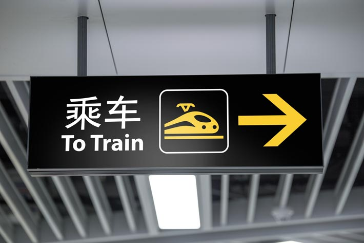High Speed Train Icon (Raw Style) on a Sign in Train Station by #Dutchicon. #icondesign