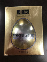 Load image into Gallery viewer, 朴妝 Egg Shell Yeast Mask Cream - Silkie