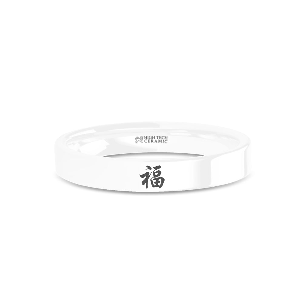 Chinese Fortune Fu Calligraphy Laser Engraved White Ceramic Ring