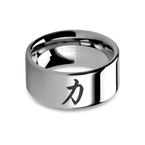 "Chinese Strength ""Li"" Character Silver Tungsten Wedding Band"