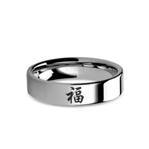 "Chinese ""Fu"" Good Fortune Laser Engraved Tungsten Wedding Ring"