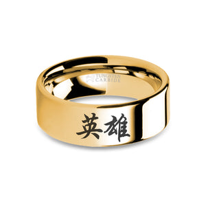"Chinese Calligraphy ""Hero"" Characters Yellow Gold Tungsten Ring"