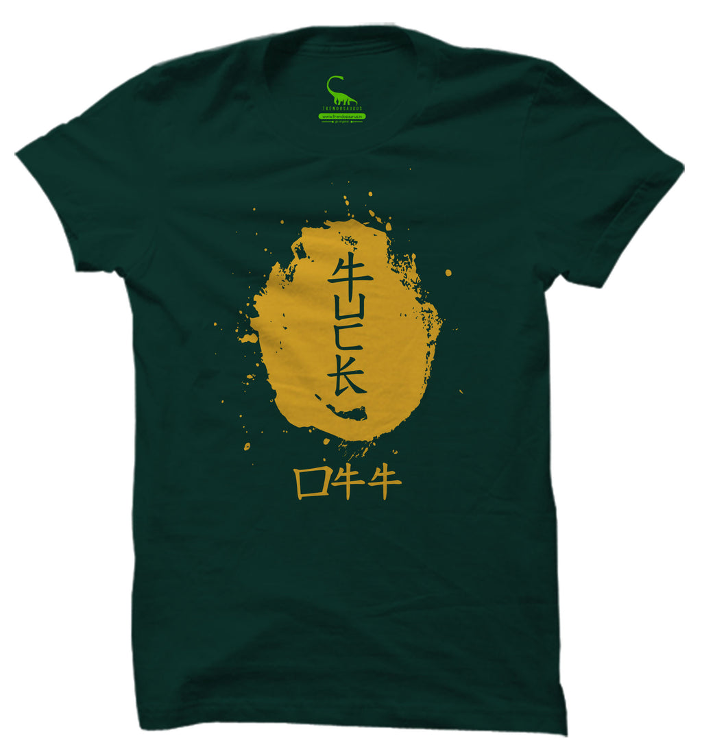 Men's Hunter Green Organic T-Shirt-Fuck Off