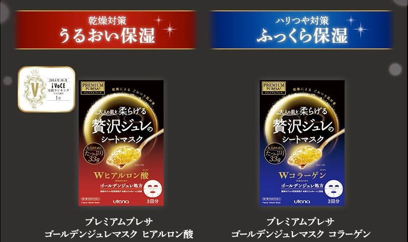 UTENA JAPAN Premium Puresa Jelly Mask Golden Royal Jelly, Collagen, Hyaluronic Acid 3pc Mask-Beauty Product-1stAvenue